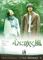 The Wind in Your Heart (Blu-ray) (English Subtitled) (Japan Version)