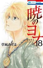 Akatsuki no Yona 18
