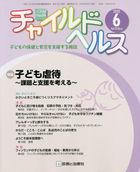 Child Health 16185-06 2020