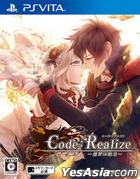 Code Realize 创世的姬君 (普通版) (日本版)
