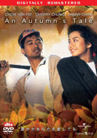 An Autumn's Tale (DVD) (Digitally Remastered Edition) (Japan Version)