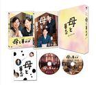 Nagasaki: Memories of My Son (DVD) (Deluxe Edition) (Japan Version)