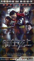 Arrows On The Bowstring (H-DVD) (End) (China Version)