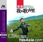 My Song AQ (China Version)