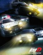 New Theatrical Edition  Initial D Blu-ray Collection (Japan Version)
