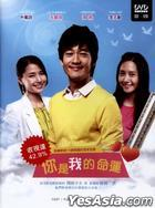 You Are My Destiny (DVD) (Ep.131-178) (End) (Multi-audio) (KBS TV Drama) (Taiwan Version)