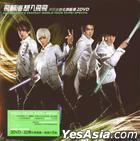 飛輪海「想入飛飛」 世界巡迴演唱會台北豪華旗艦場 (2DVD) (正式版)