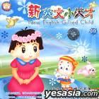 Xin Ying Wen Xiao Tian Cai 5 (VCD) (China Version)