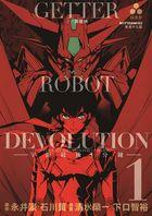 Getter Robot DEVOLUTION (Vol.1)