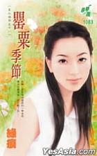 尋夢園 1083 - 【星心相印之十一】罌粟季節