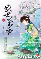 Sheng Shi Cha Xiang( Yi)