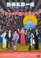 Atami Goro Ichiza Shinbashi Enbujo Series 3: Netto Shinise Ryokan 'Himitsu no Nakai to Kusemono Tachi'  (Japan Version)