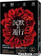 Chen Mo De You Xing