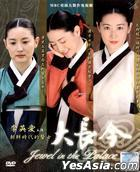Jewel In The Palace (DVD) (Ep.1-70) (End) (English Subtitled) (Malaysia Version)
