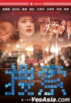 Caught In The Web (DVD) (China Version)