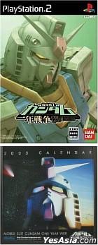 機動戦士ガンダム 一年戦争 APR 2005 to MAR 2006 スクール カレンダー パック (日本版)