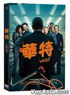 Walter (2019) (DVD) (Taiwan Version)