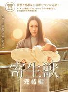 Parasyte Part 2 (DVD) (Deluxe Edition) (Japan Version)