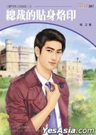 Mini Xiao Xiao Shuo 381 -  Hao Men Nan Ren De Mi Mi Wu Zhi Yi : Zong Cai De Tie Shen Luo Yin