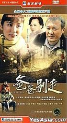 Daddy Do Not Go (H-DVD) (End) (China Version)
