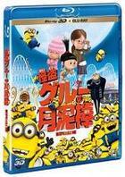 Despicable Me (3D + 2D Blu-ray) (Japan Version)