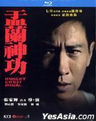 盂蘭神功 (2014) (Blu-ray) (香港版)