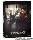 王的文字 (DVD) (韩国版)