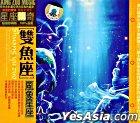 Xing Zuo Music - Shuang Yu Zuo  Feng Xiang Xing Zuo (China Version)