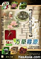 Adventure For The Herbal Medicine (VCD) (ATV Program)  (Hong Kong Version)