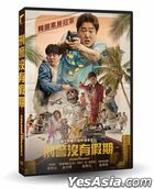The Golden Holiday (2020) (DVD) (Taiwan Version)