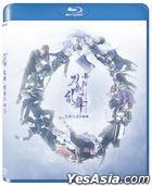 Touken Ranbu the Stage -  Yui no Me no Hototogisu (2020) (Blu-ray) (Taiwan Version)