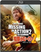 Missing In Action 2:the Beginning HD Remastered Edition (Japan Version)