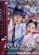 My Sassy Girl (2017) (DVD) (Ep. 1-16) (End) (Multi-audio) (English Subtitled) (SBS TV Drama) (Singapore Version)