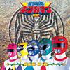 Seijuu Sentai Gingaman Music Collection (First Press Limited Edition) (Japan Version)