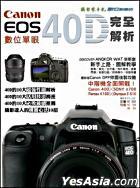 Canon EOS 40D Wan Quan Jie Xi