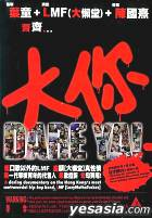 Dare Ya! (DVD) (Hong Kong Version)