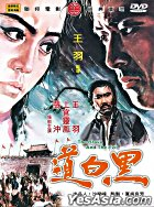 The Brave and The Evil (DVD) (Remastered) (Taiwan Version)