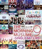 Eizou The Morning Musume 9 Single M Clips [BLU-RAY] (Japan Version)