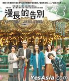 A Long Goodbye (2019) (DVD) (English Subtitled) (Hong Kong Version)