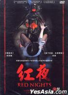 Red Nights (2009) (DVD) (Taiwan Version)