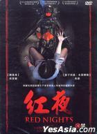 红夜 (2009) (DVD) (台湾版)