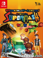 Super Mash (Special Edition) (Japan Version)