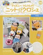 Disney TsumTsum Knit & Crochet 33571-10/07 2020