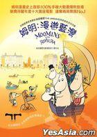 Moomins on the Riviera (2014) (DVD) (Hong Kong Version)