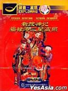 Exploring - Xin Sou Shen Ji  Fu Lu Shou San Xing Gao Zhao (DVD) (China Version)