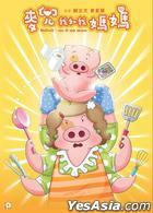 Mcdull, Me And My Mum (2014) (DVD) (Hong Kong Version)