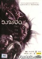 Heaven and Hell (DVD) (Thailand Version)