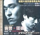Public Enemy (Hong Kong Version)