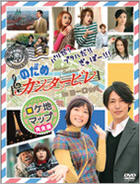 Paris Da! Prague Da!! Gyabo!!! Nodame Cantabile in Europe - Location Map (Guide DVD) (DVD) (Japan Version)