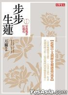 Bu Bu Sheng Lian  Juan Er Shi Liu : Ling Luo Ji Duo Hong Ou Hua